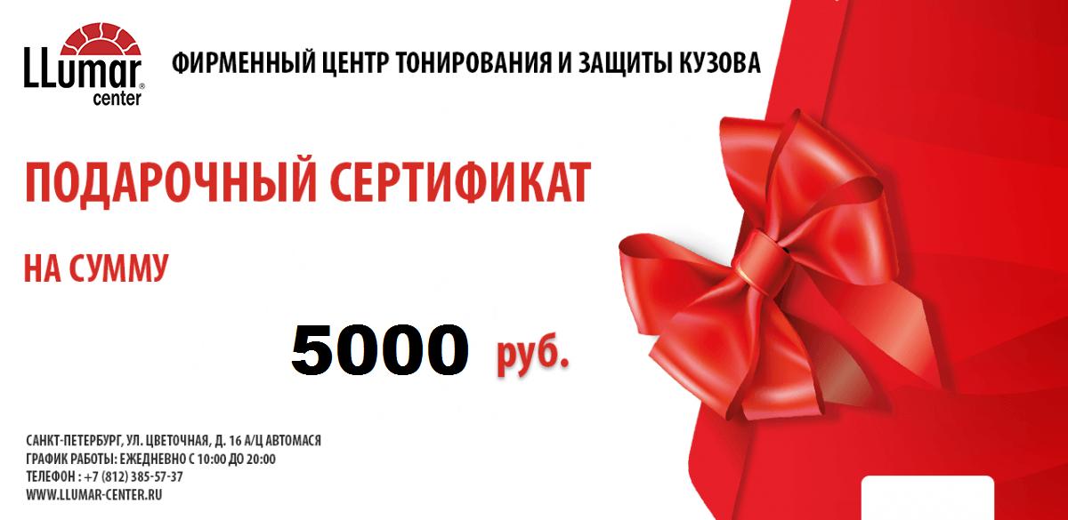 Сертификат 2019 Фирменный центр тонирования и защиты кузова
