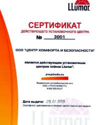 Сертификат ЛЛюмар